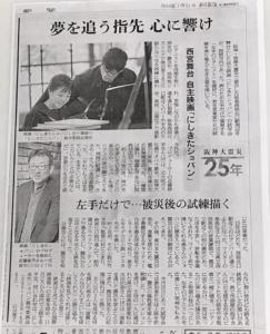 朝日新聞神戸版