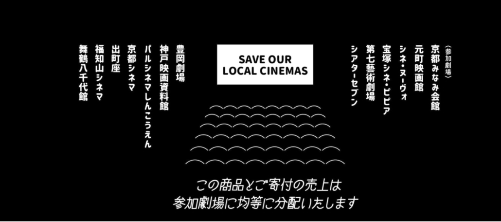 Save our Local Cinemas