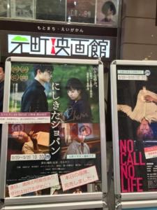 元町映画館満席